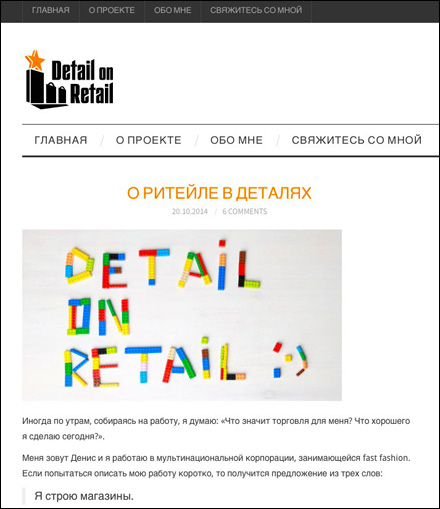 """Image Courtesy of Denis Petrochenkov and Russian Language  """"Details in Retail."""""""